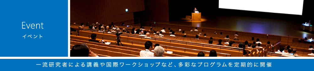 Event Seminars, lectures and international workshops are happening year-round at Waseda!